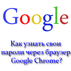 Как узнать свои пароли через браузер Google Chrome?