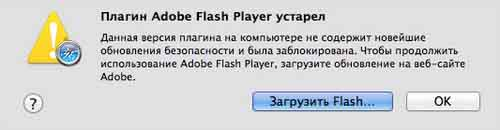 Плагин Adobe Flash Player устарел