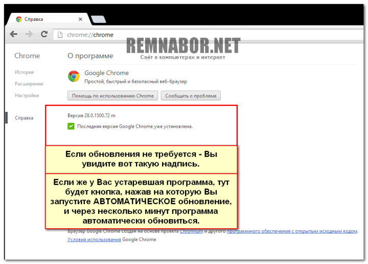Базовая информация о Google Chrome