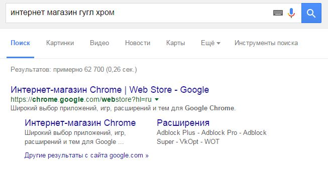 интернет магазин Google Chrome