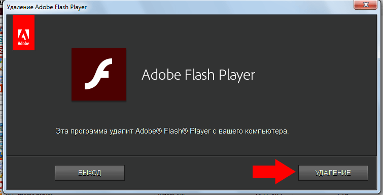 Удаление Adobe Flash