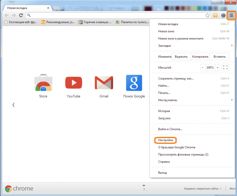Настройки Google Chrome