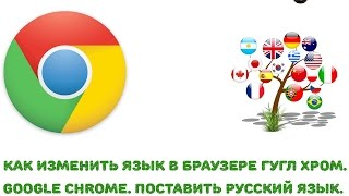 Как изменить язык в браузере гугл хром 2017 с русского на английский. Google Chrome.