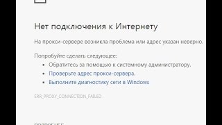 ERR PROXY CONNECTION FAILED Как исправить в google chrome