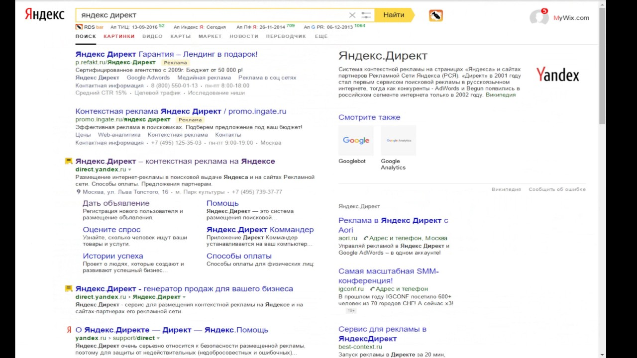 Яндекс директ история успеха фв adwords.google.сов