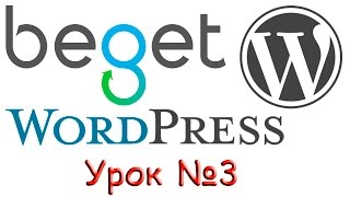 Урок 3/3. Установка CMS Wordpress на хостинг.