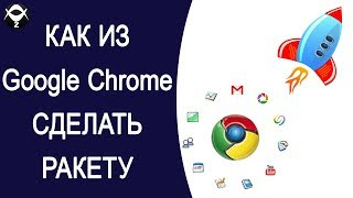 Как сделать из Google Chrome ракету? Как быстро отключать ненужные расширения?