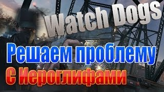 Watch Dogs - Решаем проблему с иероглифами (корявый шрифт)
