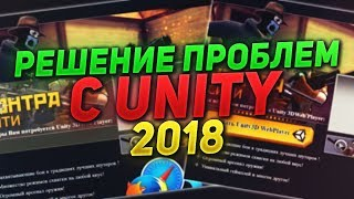 Решение проблем с Unity Web Player 2018 | Скачать Unity 3D WebPlayer