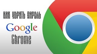 Как убрать пароль в Google Chrome