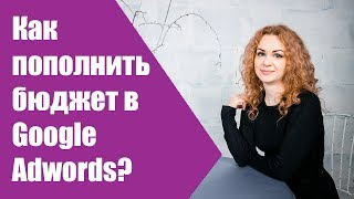 Как пополнить гугл адвордс? Настройка google adwords 2018