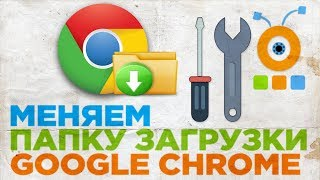 Как Изменить Папку Загрузки в Google Chrome