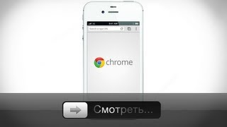 Google Chrome для iOS - обзор