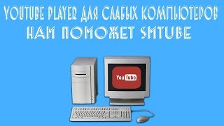 YouTube player для слабых компьютеров SMtube