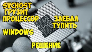svchost грузит процессор windows !! решение!!!