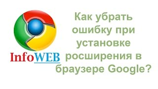 Ошибка Download interrupted в браузере Google Chrome. Решение