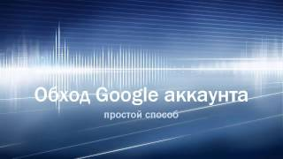 Обход аккаунта Google на Android (bypass or reset google account)