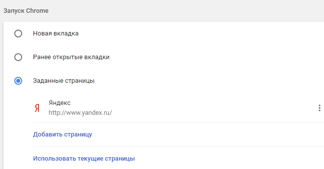 chrome yandex