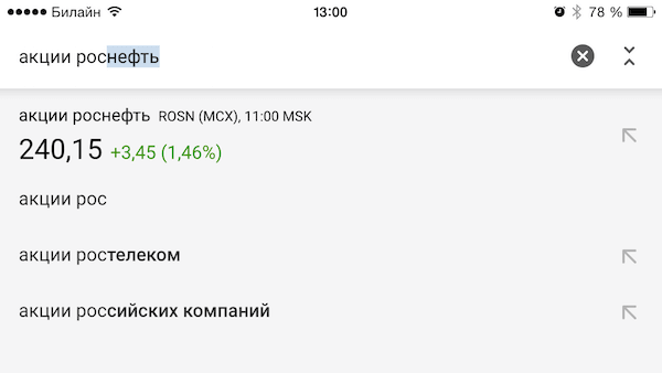 Google Chrome 41 для iOS