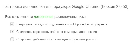 google-extension-v-2.05