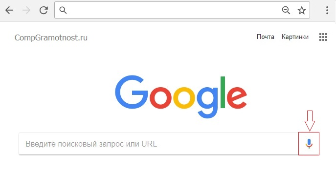 Значок микрофона в Google Chrome