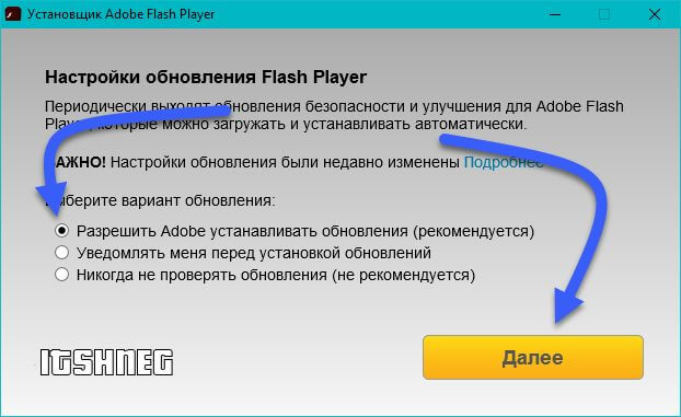 Установка обновления Adobe Flash Player