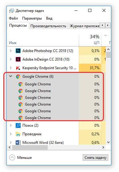 не запускается google chrome что делать